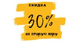 Скидка на вторую пару 30%